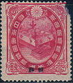 Japanese stamp 3sen over printed Korea.JPG
