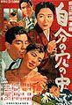 Jibun no ana no nakade poster.jpg
