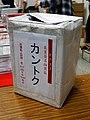 Kantoku's signature raffle box 20190216a.jpg