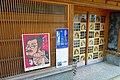 Karhu Collection, former residence of artist Clifton Karhu - Kazuemachi - Kanazawa, Japan - DSC00027.jpg