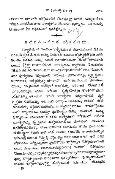 Kasiyatracharitr020670mbp.pdf