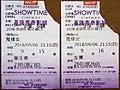 Keelung Showtime Cinemas tickets 20180906.jpg