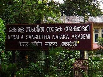 Malayalam script - Image: Kerala Sangeetha Nadaka Academy Trimmed