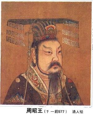 King Zhao of Zhou - King Zhao