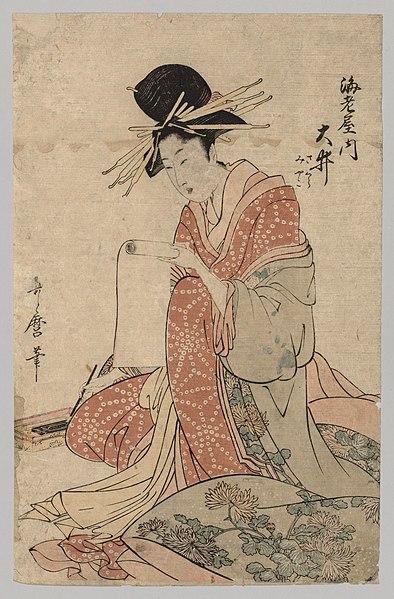 File:Kitagawa Utamaro - Woman of the Yoshiwara Reading Scroll - 1940.1038 - Cleveland Museum of Art.jpg