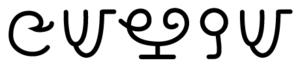 Afaka syllabary - Image: Kwami Kagami in Afaka script