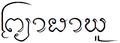 LN-King Phayu.png