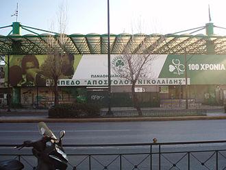 Ampelokipoi, Athens - Apostolos Nikolaidis Stadium