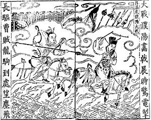Battle of Yan Province - Lü Bu defeats Cao Cao in Puyang, Romance of the Three Kingdoms illustration