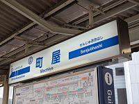 Machiya Station Keisei (01) IMG 7688r 20160318.JPG