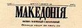 Makedonia Newspaper 1866-12-03 Issue 1.jpg