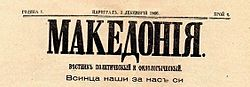 Makedonia Newspaper 1866-12-03 Issue 1.jpg