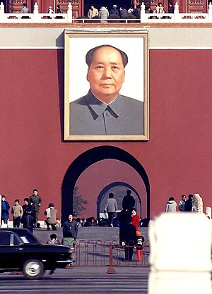 English: Mao Zedong-Portrait at the Gate of He...