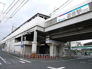 Dōtoku Station Railway station in Nagoya, Japan