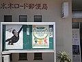 Mizuki Road Post Office.JPG