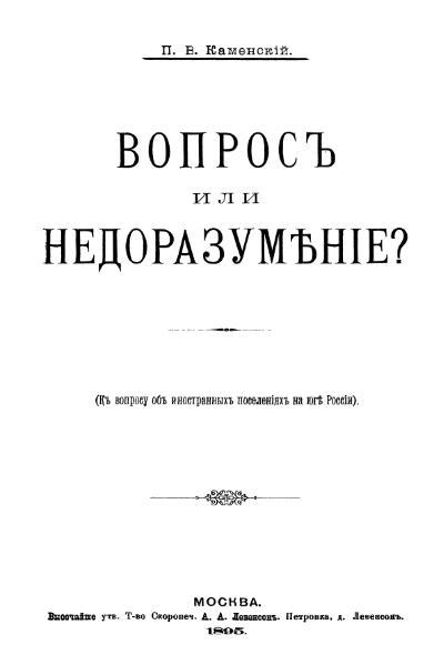 File:Mnib744-Kamenskij-VoprosIliNedoumenie.djvu