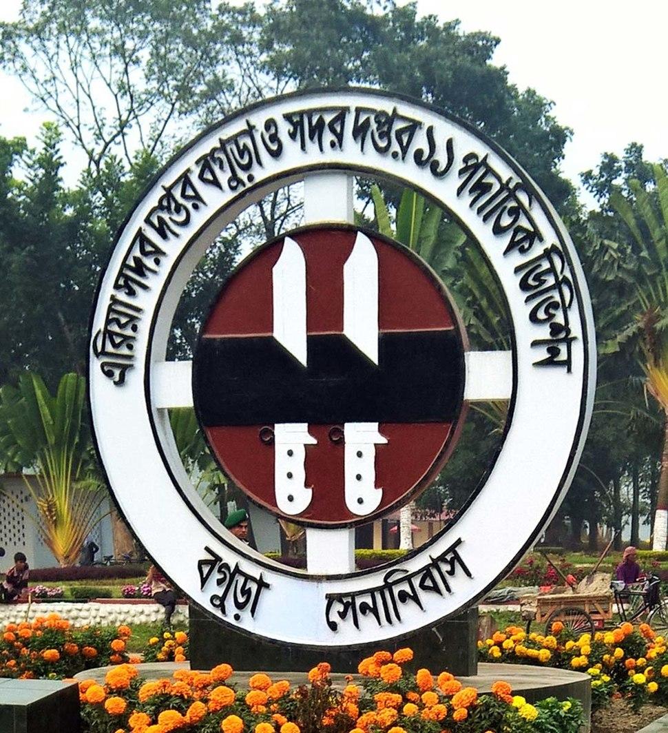 Monogram of Bogra Cantonment Majhira