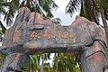 NHA Trang, Khanh Hoa Province, Vietnam - panoramio (7).jpg