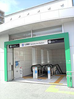 Nanakuma Station Metro station in Fukuoka, Japan