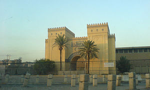 National Museum of Iraq - National Museum of Iraq in 2008