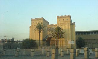 National Museum of Iraq - National Museum of Iraq in 2008