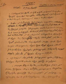 "Noe Zhordania's appeal to the Georgian people - ""Georgia will fight till the death, but will never surrender to the enemy"".png"