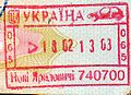 Novi Yarylovychi border stamp.jpg