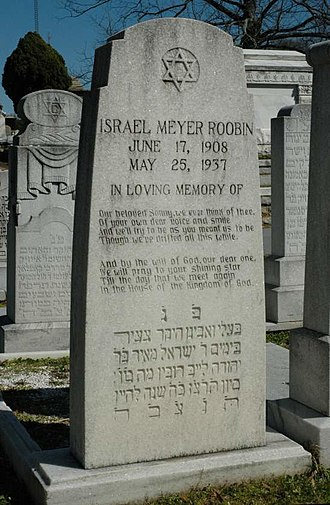 Oakland Cemetery (Atlanta) - Headstone in the new Jewish section
