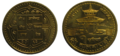 One nepalese rupee coin.png