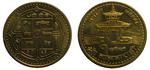 1 рупия (монета)