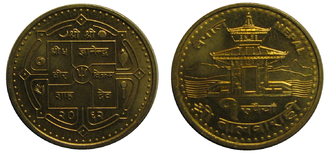 Nepalese rupee - One rupee coin (2005)