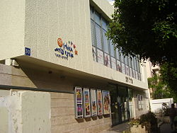 Orna Porat Theater in Tel Aviv.JPG