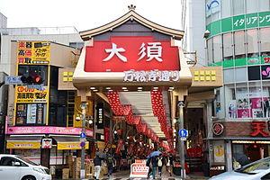 Ōsu - Ōsu shopping street
