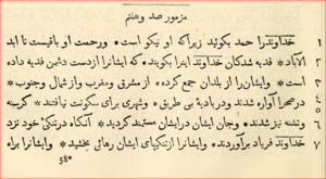 Overlines used in a version of the Bible in Persian (1920)