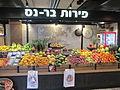 PikiWiki Israel 46143 Sarona Market.JPG