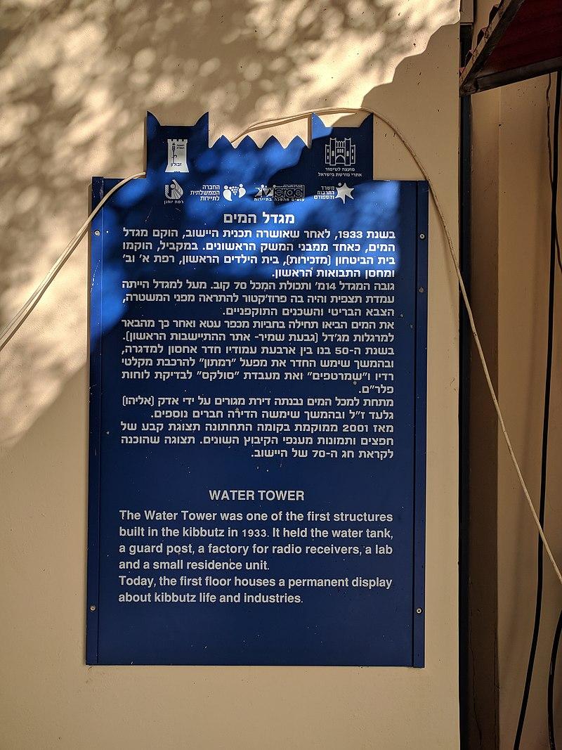 שלט כחול על מגדל המים ברמת יוחנן