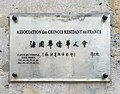 Plaque asso des chinois de France (rue du Temple).jpg