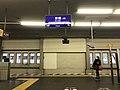 Platform of Kyobashi Station (Keihan) 4.jpg