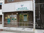Pok Fu Lam Post Office.JPG