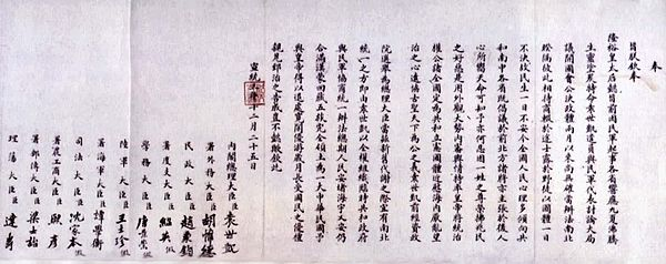 Imperial edict for abdication Qingtuiweizhaoshu.JPG