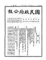 ROC1945-11-06國民政府公報渝900.pdf