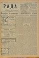 Rada 1908 097.pdf