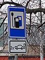 Radotín, značka dobíjecí stanice.jpg