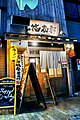 Ramen shop by DannyBen in Osaka.jpg