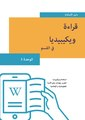 Reading Wikipedia in the Classroom - Teacher's Guide Module 3 (Arabic).pdf