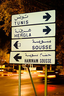 220px-Road_signs_Tunisia.jpg