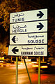 Road signs Tunisia.jpg