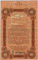 Russia-Odessa-1917-Banknote-10-Reverse.png