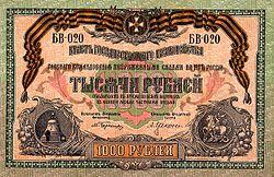 RussiaPS424-1000Rubles-1919 f.jpg