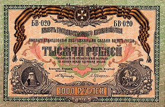 South Russia (1919–1920) - Thousand Rubles of the Armed Forces of the South Russia
